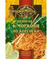 OS Spice Mix For Carrots Korean Style 20g