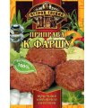 OS Spice Mix For Ground Meat 20g